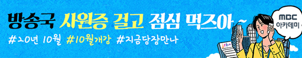 200831_MBC아카데미 74기