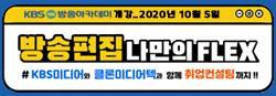 200917_KBS방송아카데미