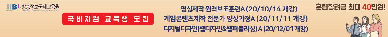 200922_방송정보국제교육원