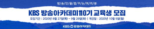 200925_KBS마카데미 기간수정