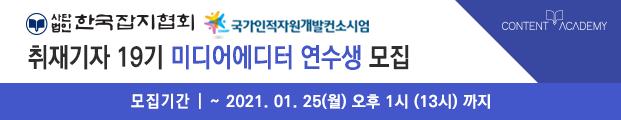 201028_한국잡지협회 19기