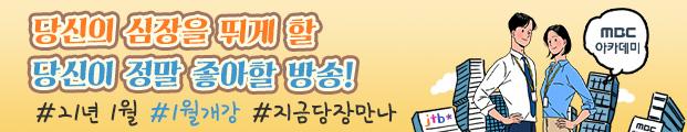 201127_MBC아카데미 75기