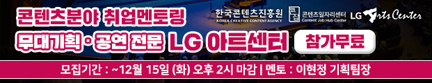 201202_한국콘텐츠진흥원_취업멘토링_LG아트센터