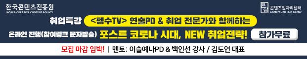 201231_콘텐츠진흥원 잡콘서트_이슬예나