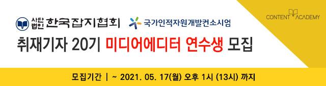 210310_한국잡지협회 20기  연수생 모집