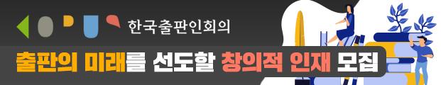 210316_한국출판인회의