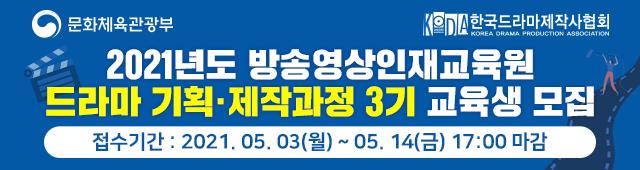 210416_한국드라마제작사협회