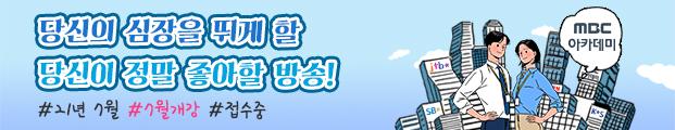 210518_MBC아카데미