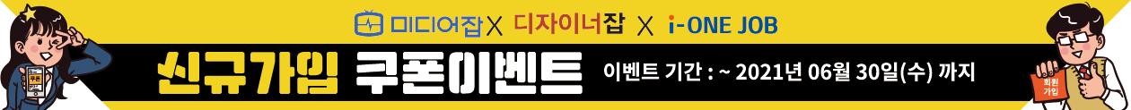 210601_아이원잡 이벤트