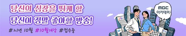 210818_MBC아카데미 78기