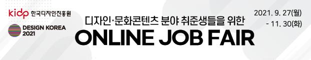 210924_한국디자인진흥원_2021온라인잡페어