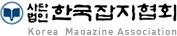 (사)한국잡지협회