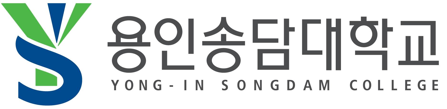 용인송담대학교