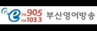 (재)부산영어방송재단