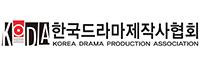 (사)한국드라마제작사협회