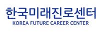주식회사 한국미래진로센터