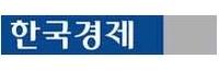 (주)한국경제신문
