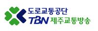 한국교통방송 제주본부